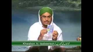 Khwab main Qabristan Dekhne ki Tabeer