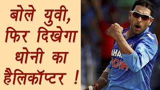 MS Dhoni and I can play fearless Cricket again, says Yuvraj Singh | वनइंडिया हिंदी