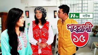 Shohorali | শহরালী | EP 15 | Chanchal Chowdhury | Salha Nadia | Tamim Mridha | NTV New Drama Serial