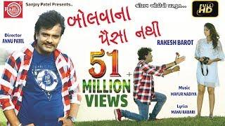Bolvana Paisa Nathi (Video)-Rakesh Barot -New Gujarati Song 2018-Ram Audio
