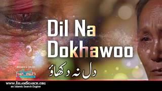 Dil na dokhawoo ┇ دل نہ دکھاؤ ┇ #Dil #Respect #Prophet ┇ IslamSearch