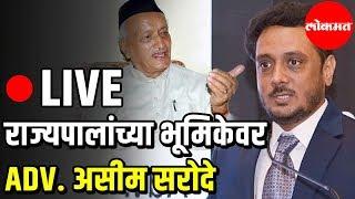 LIVE : राज्यपालांच्या भूमिकेवर ADV. असीम सरोदे यांचा आरोप | Bhagat Singh Koshyari | Pune