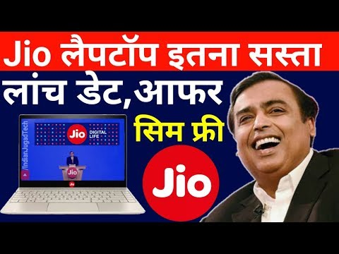 Reliance Jio 4G Laptop Launch Date Price & Specifications | Qualcomm Jio Laptop
