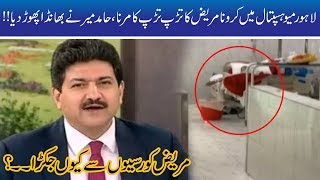 Hamid Mir Lashes Govt On Corona Patient Death In Mayo Hospital