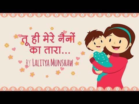 Tu Hi Mere Naino Ka Tara - Lori with Lyrics | Lalitya Munshaw | Hindi Lullaby Song |