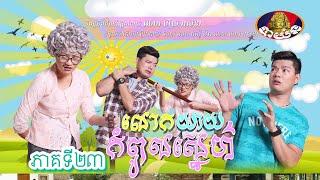 ភាគទី២៣, រឿង លោកយាយកំពូលស្នេហ៍, Khmer Drama  Lok Yeay Kompoul Sne Part 23
