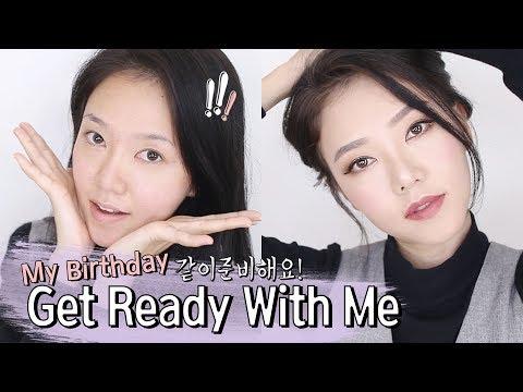 Get Ready With Me ♥ | MY BIRTHDAY DINNER!! 생일날 같이 준비해요! [한글자막]
