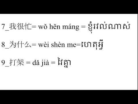 រៀនភាសាចិន- khmer learn chinese (part32)