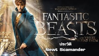 ประวัติ Newt Scamander จากภาพยนตร์เรื่อง Fantastic Beasts and Where to Find Them