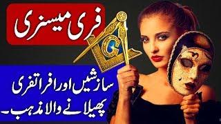 History of Freemasons / Reality of Freemasonry. Hindi & Urdu