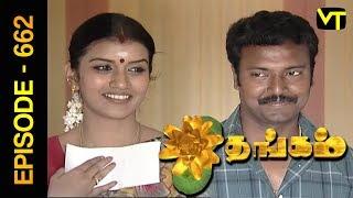 Thangam Tamil Serial | Episode 662 | Ramya Krishnan | Vijayakumar | Vision Time Tamil