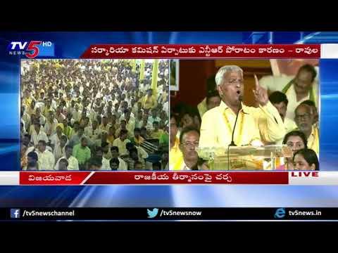 TTDP Leader Ravula Chandrasekhar Reddy Speech At TDP mahanadu 2018 Day 03    Vijayawada   TV5 News