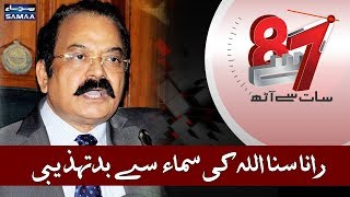 Rana Sanaullah Ki SAMAA Se Badtehzeebi | 7 se 8 | Kiran Naz | 15 Jan 2018