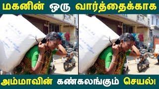 மகனின் ஒரு வார்த்தைக்காக அம்மாவின் கண்கலங்கும் செயல்! | Tamil News