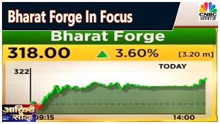 Bharat Forge में आज दिखी बेहतरीन तेज़ी, जानिए Experts से इसकी वजह | Akhiri Sauda