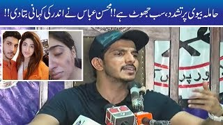 Mohsin Abbas Press Conference, Clears Wife Fatima Torture   21 July 2019