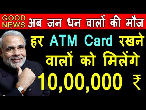 Jan Dhan ATM Card Yojana मिलेगा सबको 5 लाख से 10 लाख Valid For All Bank Atm Card Holders 💳