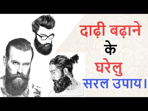 दाढ़ी तेजी बढ़ाने के घरेलू नुस्खे। How to grow beard faster naturally !! dadhi badne ke upay