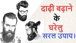 How To Grow Beard Faster Naturally Dadhi Badne Ke Upay