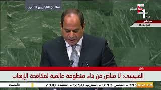 #x202b;الرئيس السيسي: مصر شهدت قفزات نوعية في مجالات حقوق الإنسان والمرأة#x202c;lrm;