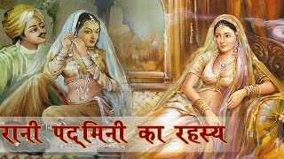 Real Story Of Rani Padmini (Padmavati) रानी पद्मिनी / पद्मावती का इतिहास Seriously Strange|