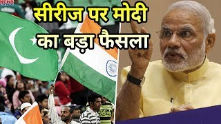 India- Pak Cricket Series पर गिरी Modi Govt की गाज