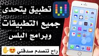 أقوى تطبيق في الأبستور workflow حرام اذا عندك آيفون ومو محمل هلتطبيق الأسطوري