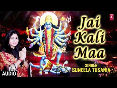 Xxx Mp4 Jai Kali Maa Devi Bhajan By SUNEELA TUSANIA I Full Audio Song I Art Track 3gp Sex