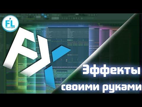 Как делать любые эффекты FX своими руками в FL Studio 12