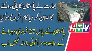 A New Direction of Indus Water Treaty is Going to Happen