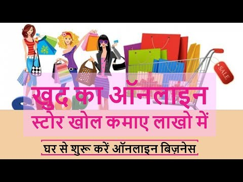 How To Start Ecommerce Business In India In Hindi ! Earn Money Online Without Investment