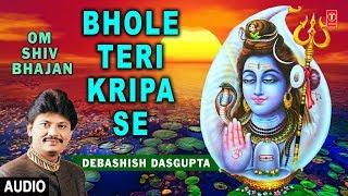 सोमवार Special शिव भजन Bhole Teri Kripa Se I DEBASHISH DAS GUPTA I Shiv Bhajan I Om Shiv Bhajan