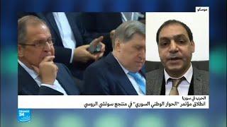 """#x202b;انطلاق مؤتمر """"الحوار الوطني السوري"""" في سوتشي#x202c;lrm;"""