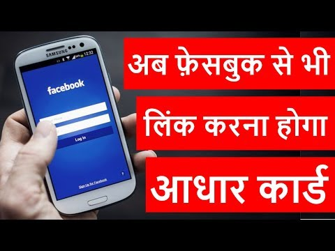 Now We Have to Link Our Aadhar Card to Facebook Account ? What's the matter?