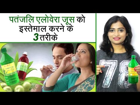 पतंजलि एलोवेरा जूस को इस्तेमाल करने के ३ तरीके | 3 Ways to Use Patanjali Aloe Vera Juice | Hindi