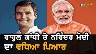 Rahul Gandhi ਦੇ ਜਨਮਦਿਨ 'ਤੇ ਛਲਕਿਆ Narendra Modi ਦਾ ਪਿਆਰ | NEWS Now