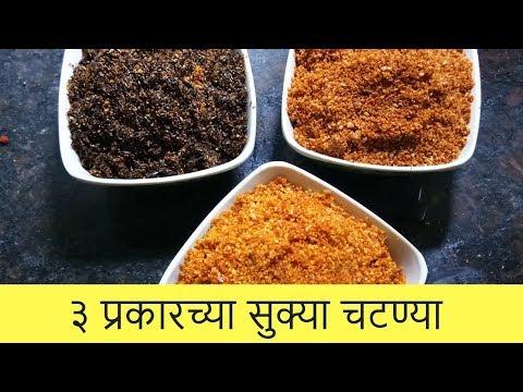 खुरासनी, तीळ , शेंगदाणा  चटणी | Khurasni , Til , Shengdana Chutney  | Recipe By Anita Kedar