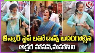 Kamal Haasan's Daughter Akshara \u0026 Actress Suhasini Teenmaar Dance | Tamil Nadu | V6 News