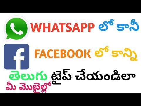 How to type Telugu in WhatsApp or Facebook in Android   Telugu tech kranthi