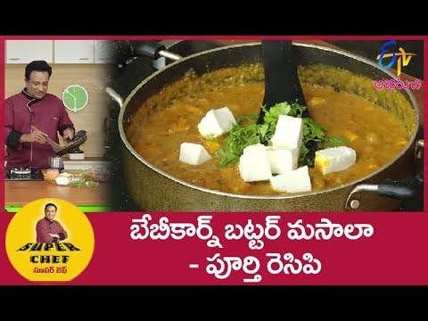 Baby corn butter masala | Super Chef | 4th October 2017 | Full Episode | ETV Abhiruchi