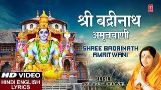 गुरुवार Specialश्री बद्रीनाथ अमृतवाणीShree Badrinath Amritwani,Hindi English Lyrics,ANURADHA PAUDWAL