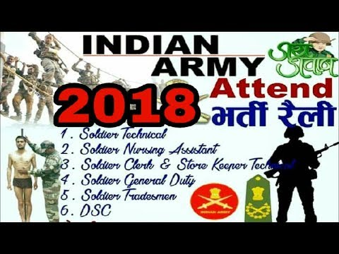 ARMY OPEN RELLY 2018 !!INDIAN ARMY !! ALL INDIA