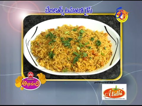 Abhiruchi - Baby Corn Tomato Rice - బేబికార్న్ టమాటో రైస్