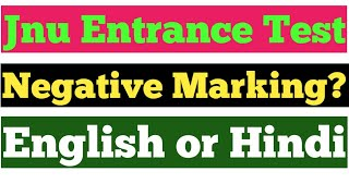 Is there Negative Marking for jnu Entrance?|| Entrance Medium English or Hindi ||