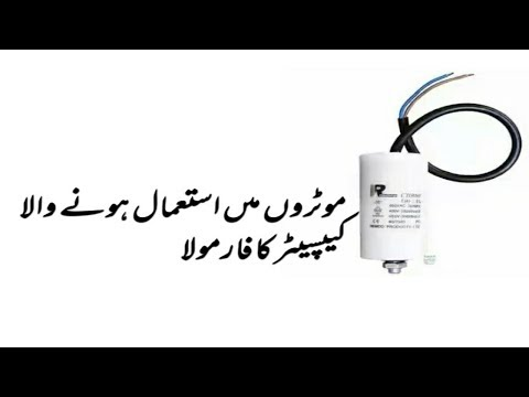 [Capacitor ]How To Find Capacitor For Any Types Motor,Fans [Urdu][Hindi][Capacitor calculation]