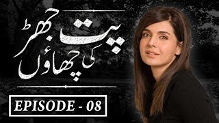 Pakistani Drama Serial - Pathjhar Ki Chaaon {Episode 8} - Mahnoor Baloch, Badar Khalil, Ajaz Aslam