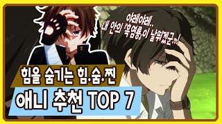 【애니추천】『힘숨찐』 힘을 숨긴 주인공이 나오는 애니 추천 TOP 7