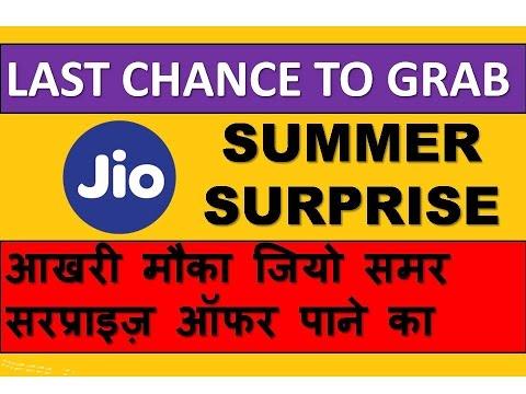 Last Chance To get JIO SUMMER SURPRISE OFFER    आखरी मौका जियो समर सरप्राइज़ ऑफर पाने का    HELP JIO