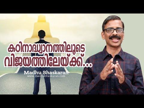 Hardwork leads to success- Malayalam Motivation speech- Madhu Bhaskaran