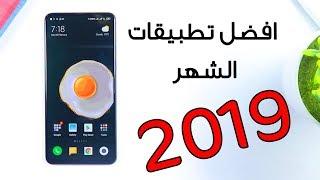 افضل تطبيقات الاندرويد 2019 - الشهر الاول